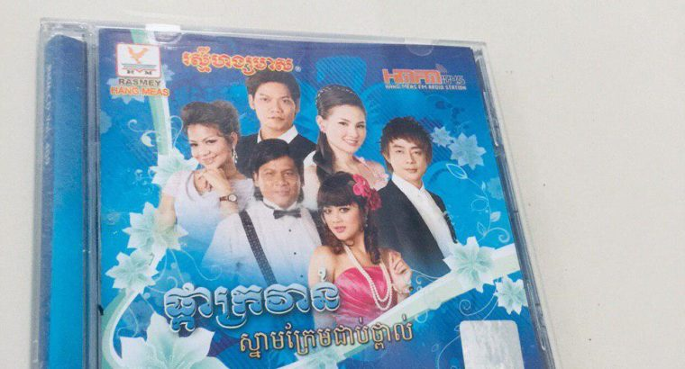 Khmer song disks