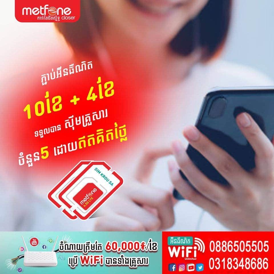 Metfone Internet WiFi