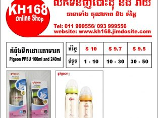 Pigeon ppsu 160ml and 240ml