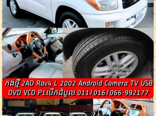 598/2AD Rav4 L 2002 Android Camera ABS VCD DVD 012/015/066-992177