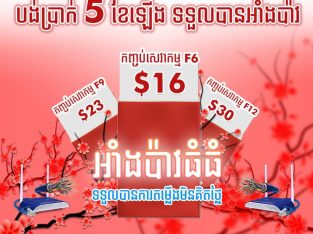 FTTH Opennet បន្តចែក