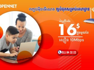 Opennet ISP Promotion
