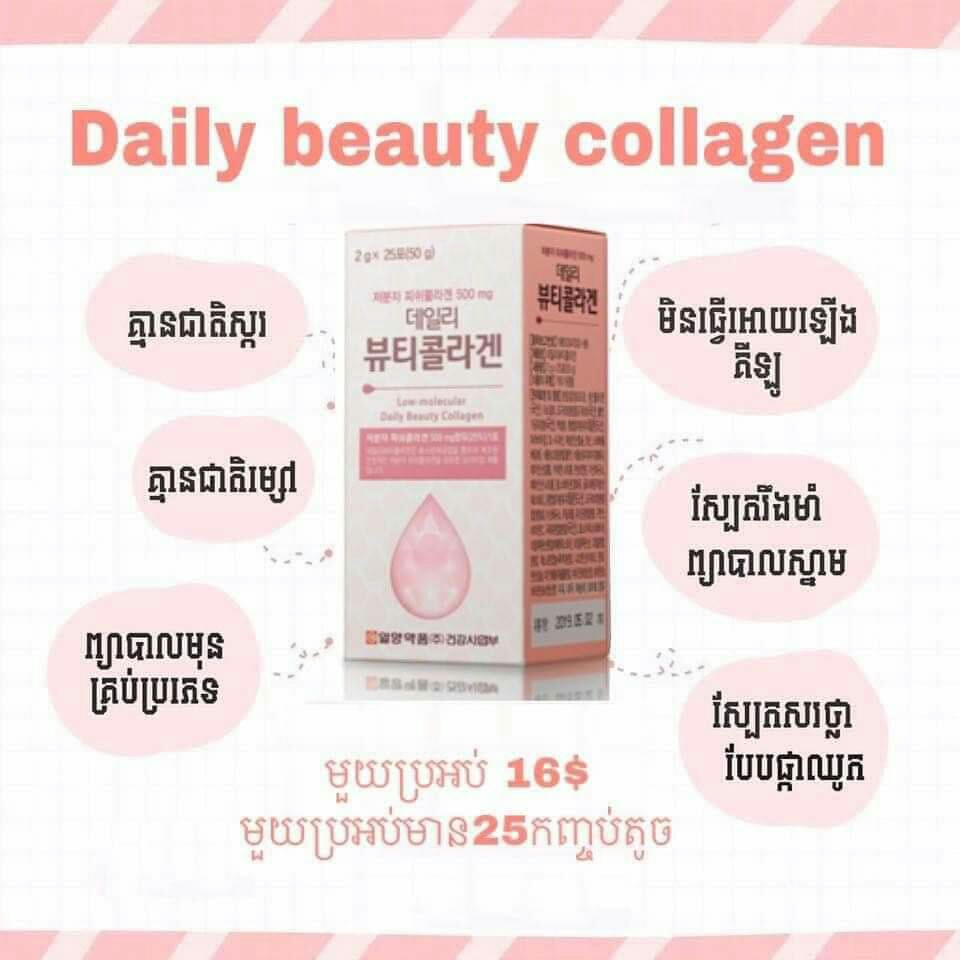 Daily Beauty Collagen