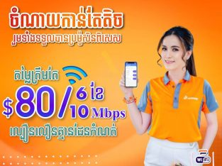 Opennet internet Cambodia