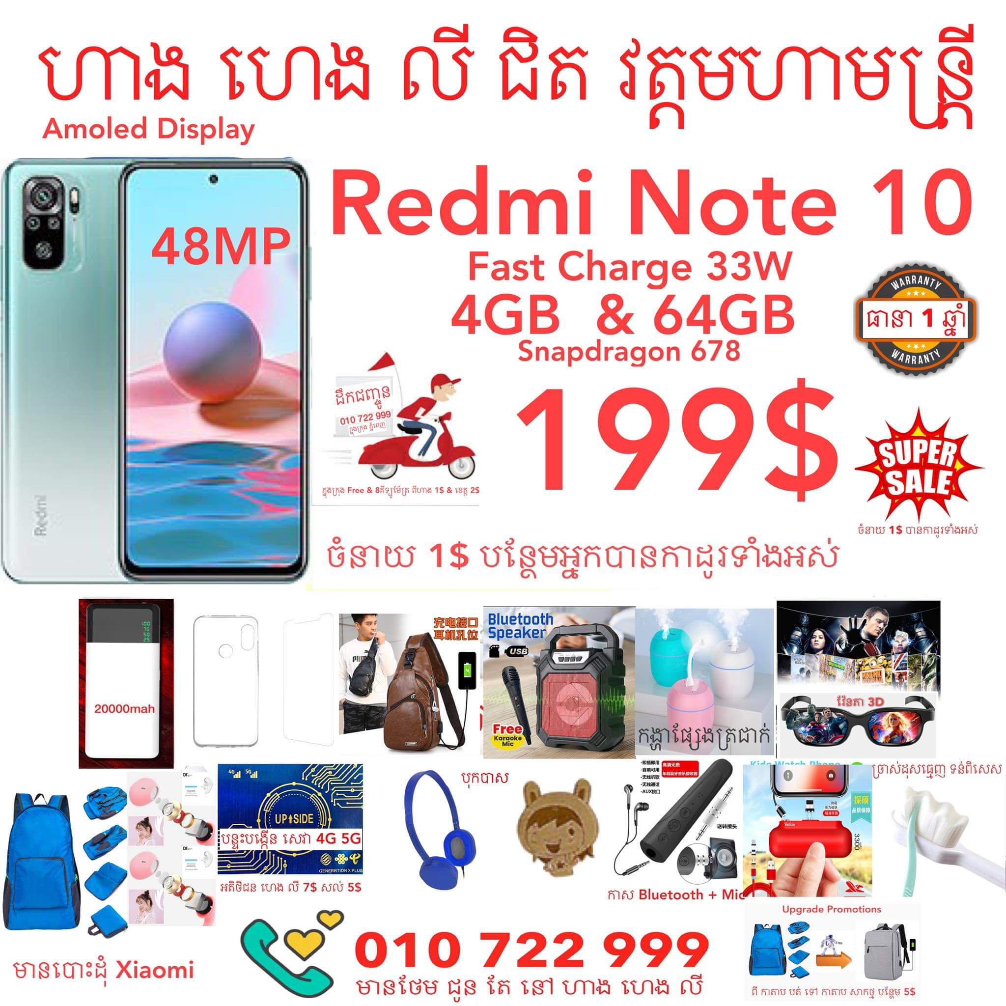 Heng Ly Phone Shop Redmi Note 10